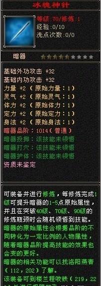 天龙八部ol怎么打造暗器最省钱