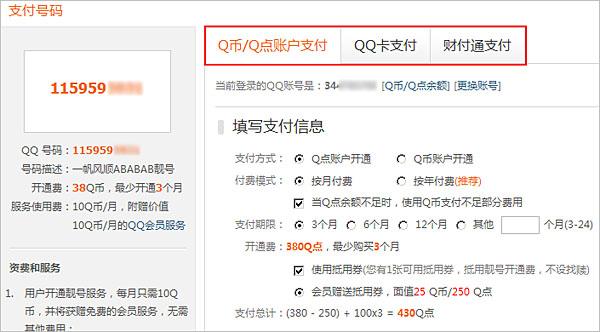 QQ靓号怎么申请,如何申请qq号