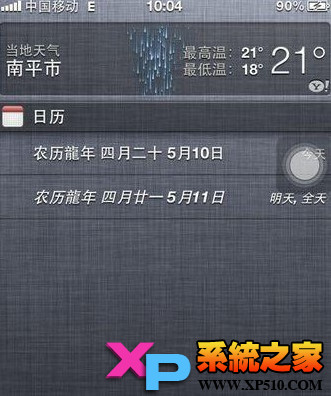 iPhone4s怎么添加农历