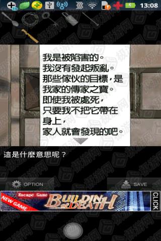 《空无一人的监牢》图文攻略(3)