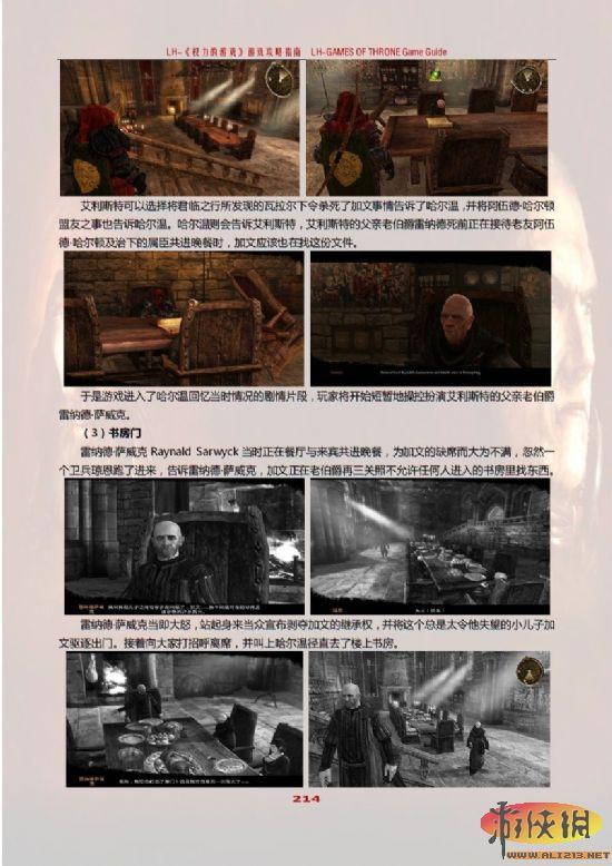 《权力的游戏》河泉镇暗道七把钥匙及特殊全钥匙攻略
