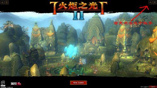 《火炬之光2》硬盘版怎么设置中文