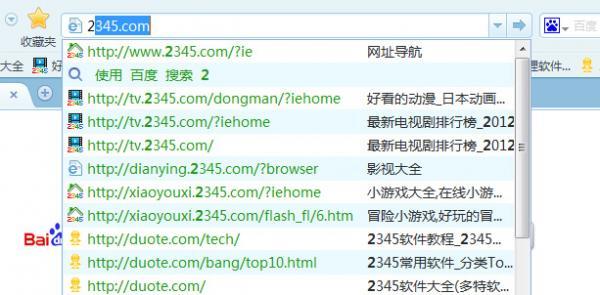 2345智能浏览器智能导航,快速打开网址