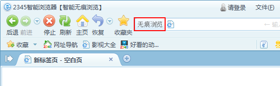 2345智能浏览器无痕浏览模式