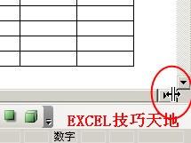 Excel2003怎么拆分工作表窗口