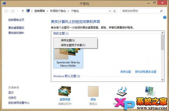 Windows8系统中的主题删除方法