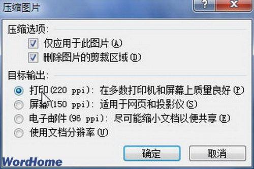 Word2010文档中怎么压缩图片