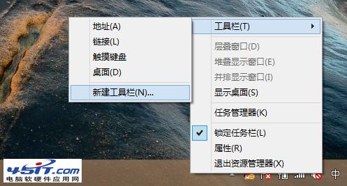 Win8下建立工具栏代替传统开始菜单