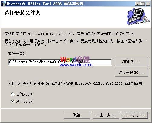 Word2003稿纸安装使用方法