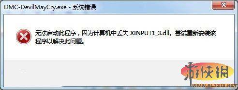 《鬼泣5》丢失xinput1_3.dll文件怎么办
