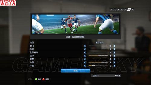 《实况足球2013》绿茵传奇全位置加点之防守型中后卫