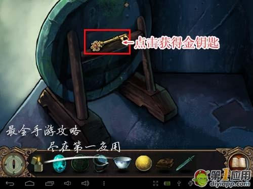 《古墓迷踪》金色银色钥匙获得图文攻略