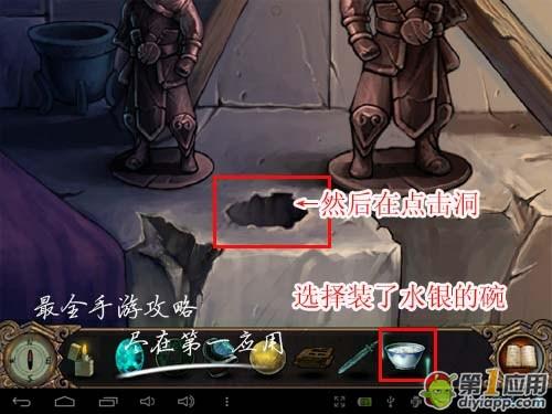 《古墓迷踪》金色银色钥匙获得图文攻略(2)