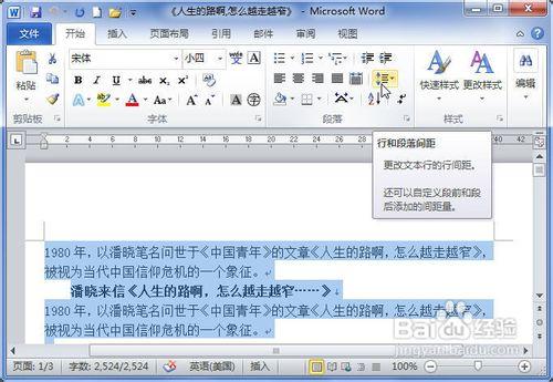 Word2010中怎么设置段落间距