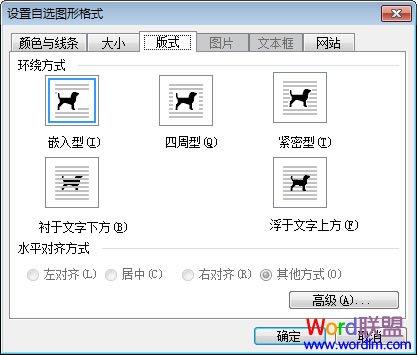 Word2003如何设置文字环绕图片