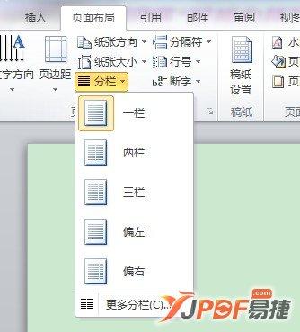 Word2007中怎样取消分栏