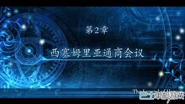 《英雄传说:碧之轨迹》剧情攻略第二章:西塞姆里亚通商会议