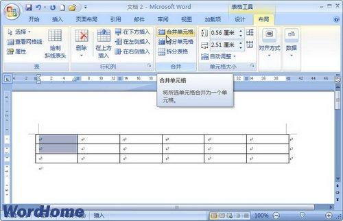 Word2007表格合并单元格