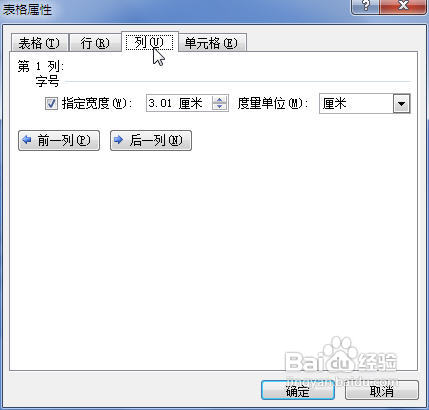 Word2007表格行高和列宽的设置