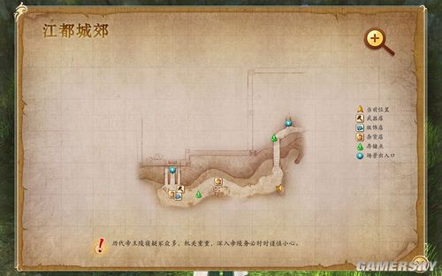 《古剑奇谭》五个隐藏地图介绍