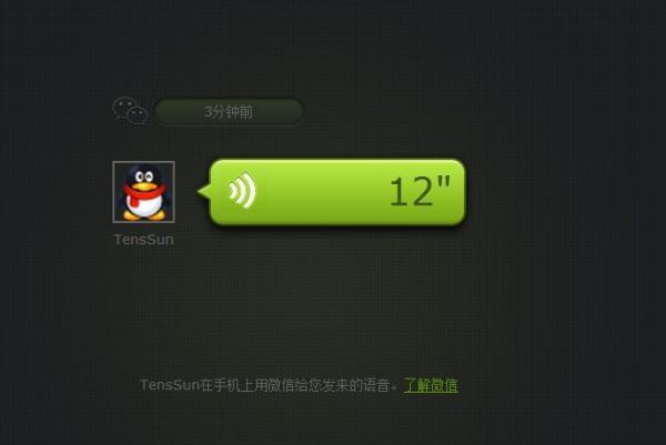 微信怎么使用QQ离线消息插件
