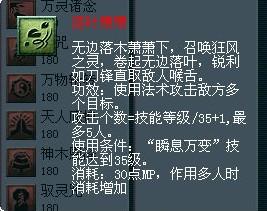 《梦幻西游》神木林落叶萧萧测试