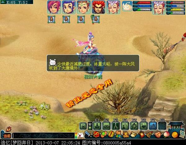 《梦幻西游2》神器任务详解:黄金甲之谜