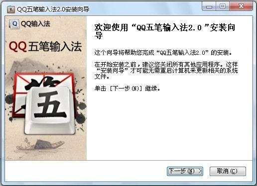 QQ五笔输入法的简/繁体切换快捷键设置