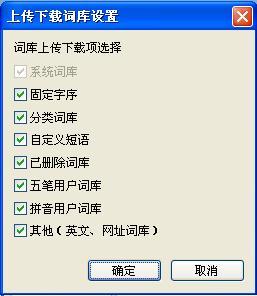 QQ五笔输入法上传下载词库设置教程