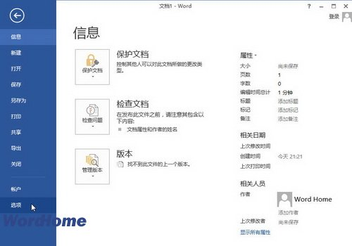 Word2013文档双面打印设置教程
