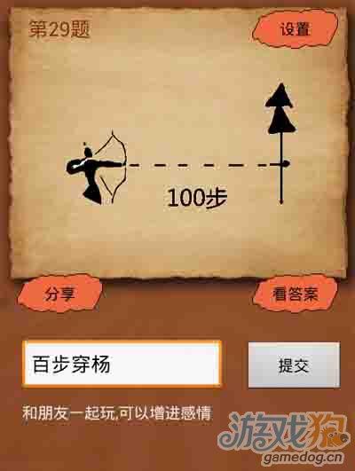 《成语疯狂猜》第46-2题答案:一个人对100步以外的树射箭