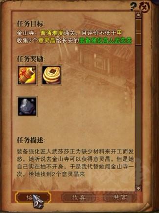 《斗战神》装备的强化介绍