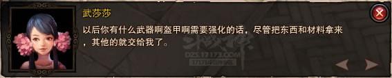 斗战神首测装备的强化介绍与前序任务