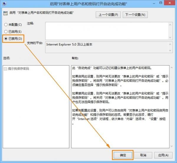IE浏览器如何取消自动记住密码功能?