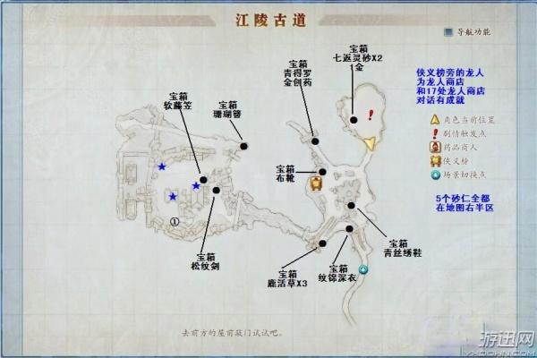 《古剑奇谭2》一般难度收集、成就、战斗打法详细攻略