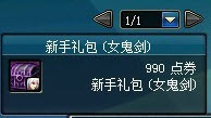 dnf新手礼包(女鬼剑)多少钱?里面有什么?
