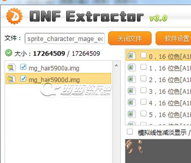 dnf时装拼合img文件制作教程