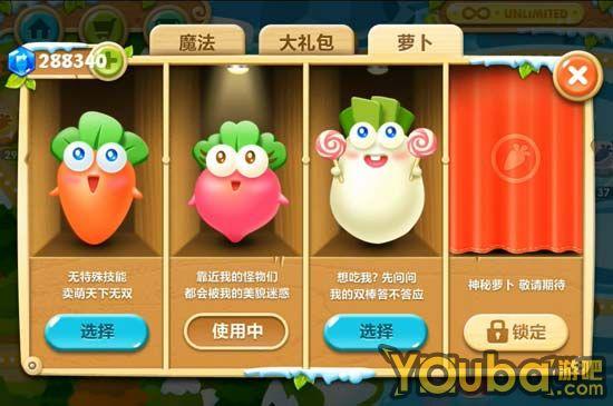 《保卫萝卜2》萝卜技能介绍