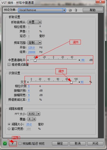 如何用Adobe Audition消除音乐中的人声
