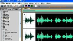 如何用Adobe Audition处理变调变速