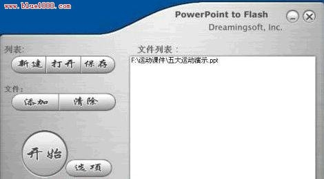 如何将PPT幻灯片变成SWF动画