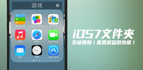 iOS7文件夹无限制存放功能详解