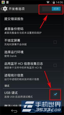 谷歌Nexus5 usb调试怎么打开