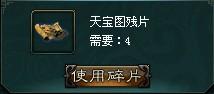 《新大话西游3》天宝图挖宝注意事项