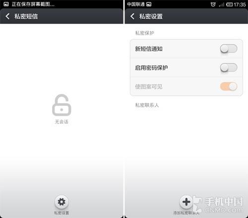 小米手机最新功能:私密短信