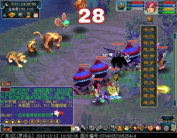 《梦幻西游2》石猴授徒副本攻略