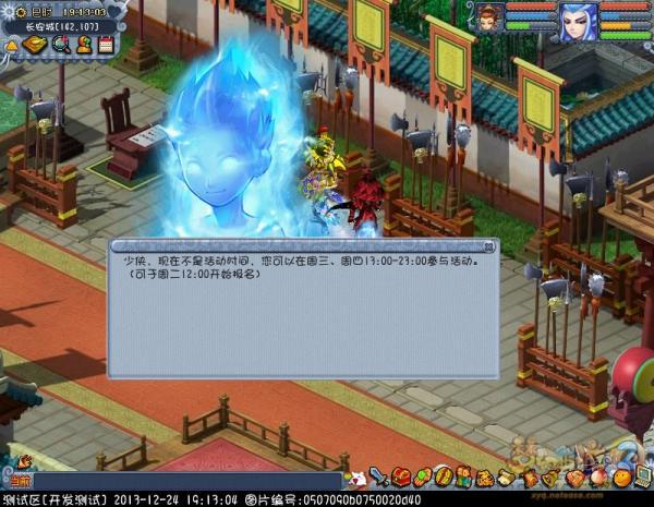 《梦幻西游2》剑会天下攻略