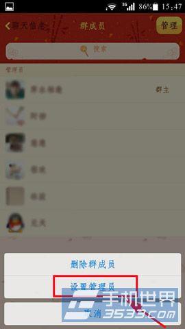 手机QQ群怎么设置管理员