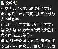 DNF幻影剑舞技能说明