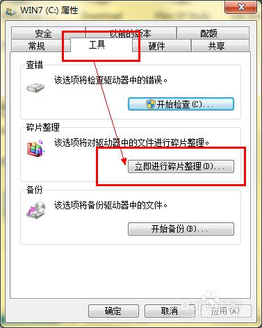 电脑关机慢怎么办